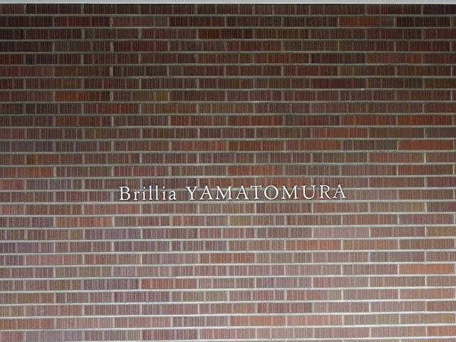 ブリリア大和郷の看板