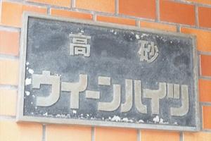 東陽町高砂ウイーンハイツの看板
