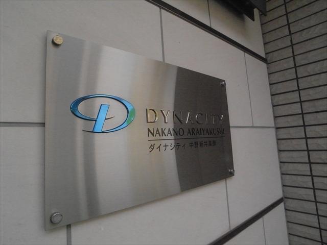 ダイナシティ中野新井薬師の看板