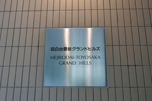 目白台豊坂グランドヒルズの看板