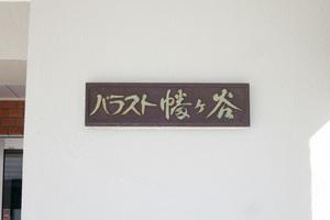 パラスト幡ヶ谷の看板