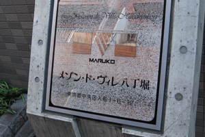 メゾン・ド・ヴィレ八丁堀の看板
