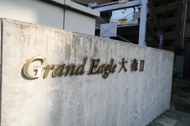 グランイーグル大森2の看板