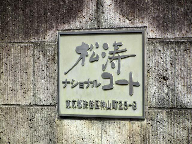 松濤ナショナルコートの看板