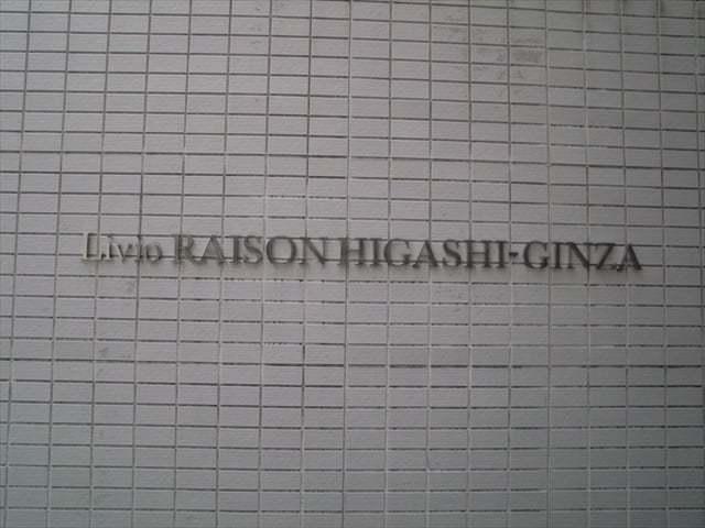 リビオレゾン東銀座の看板