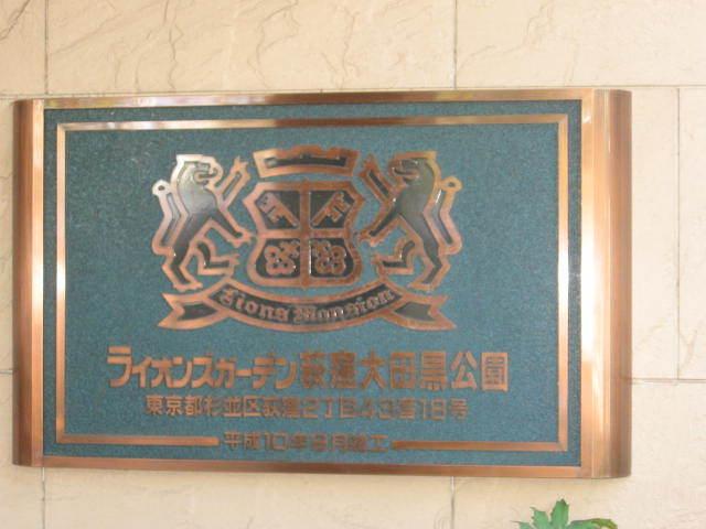 ライオンズガーデン荻窪大田黒公園の看板