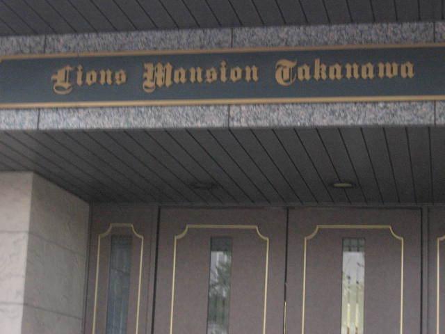 ライオンズマンション高輪の看板