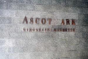 アスコットパーク日本橋ミュゲットの看板