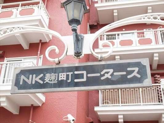 NK麹町コータースの看板
