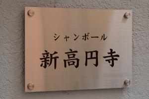 シャンボール新高円寺の看板