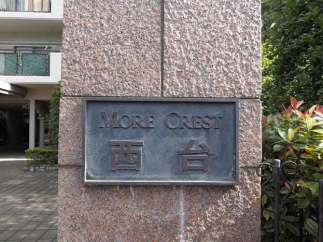 モアクレスト西台の看板