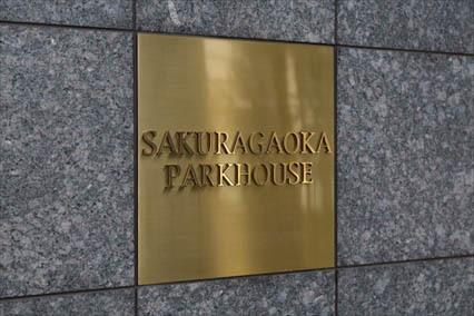 桜丘パークハウスの看板
