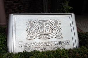 ライオンズマンション西新井大師の看板