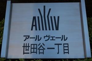 アールヴェール世田谷一丁目駒沢公園通りの看板