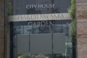 シティハウス浜田山ガーデンの看板