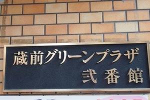 蔵前グリーンプラザ2番館の看板