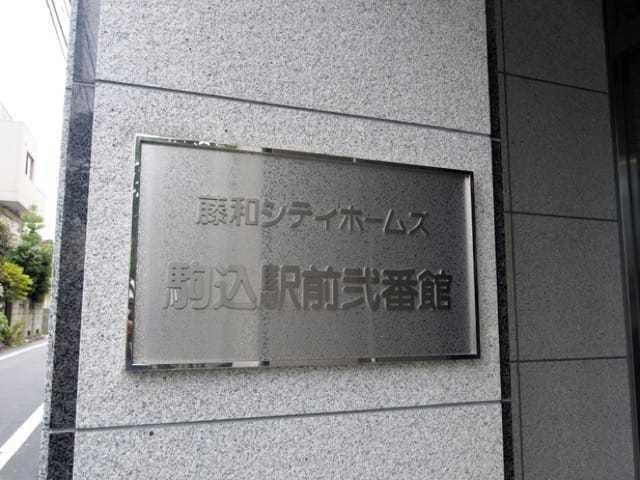藤和シティホームズ駒込駅前弐番館の看板