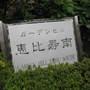 ガーデンヒル恵比寿南の看板
