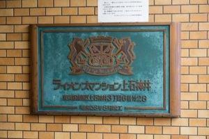 ライオンズマンション上石神井の看板