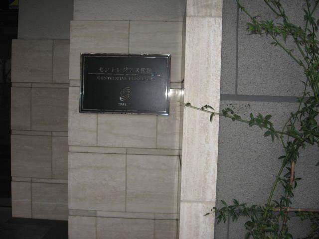 セントレジアス船堀の看板