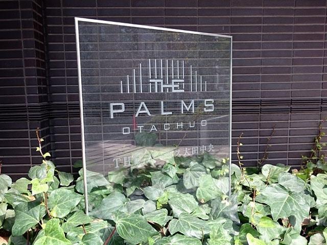 ザパームス大田中央の看板