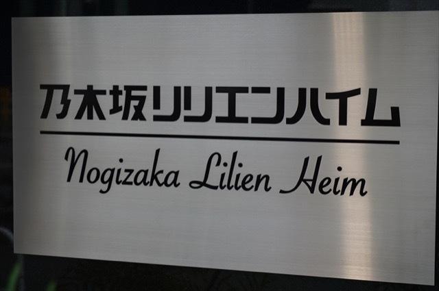 乃木坂リリエンハイムの看板