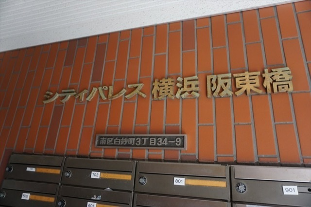 シティパレス横浜阪東橋の看板