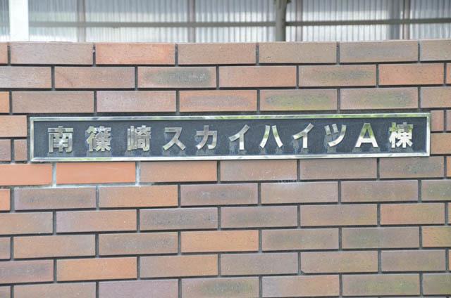 南篠崎スカイハイツA棟の看板