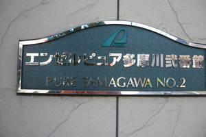 エンゼルピュア多摩川弐番館の看板