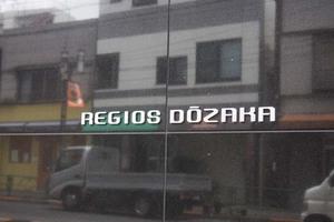 レジオス動坂の看板