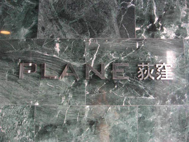 プラネ荻窪の看板