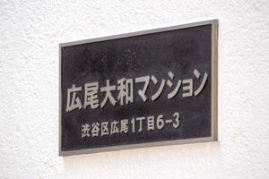 ヒロオヤマトマンションの看板