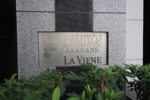 ファミール赤羽ラヴィーヌの看板