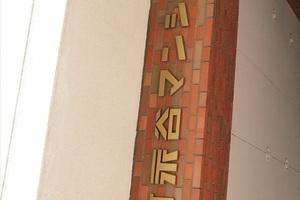 麹町永谷マンションの看板