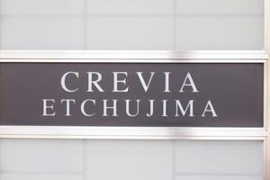 クレヴィア越中島の看板