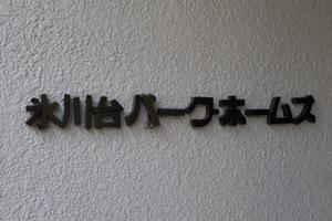 氷川台パークホームズの看板