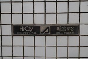 ハイシティ経堂第2の看板