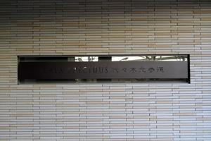ガーラプレシャス代々木北参道の看板