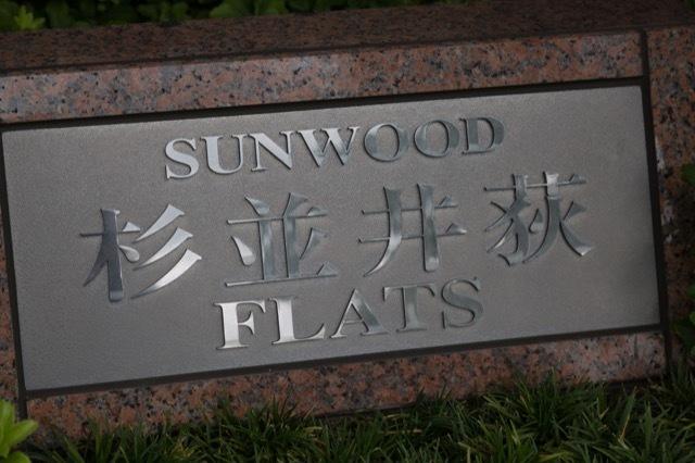 サンウッド杉並井荻フラッツの看板