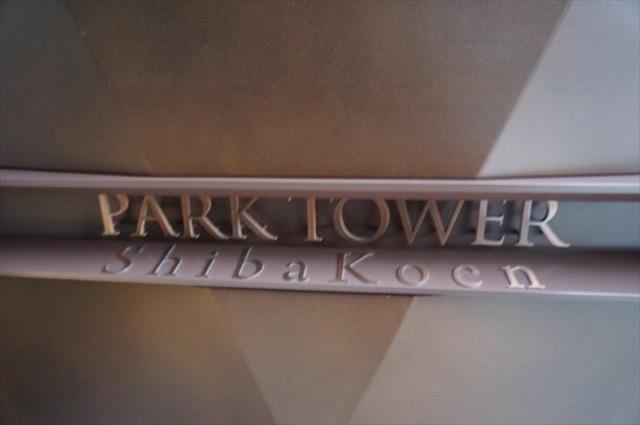 パークタワー芝公園の看板