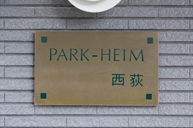 パークハイム西荻の看板