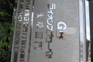 ライオンズグローベル浅草雷門の看板