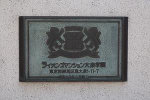 ライオンズマンション大泉学園の看板