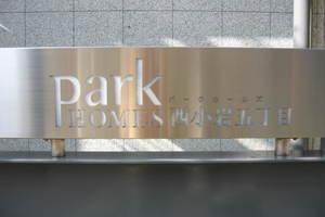パークホームズ西小岩五丁目の看板