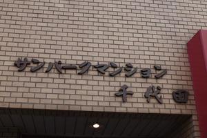 サンパークマンション千代田の看板