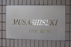 武蔵関シティハウスの看板
