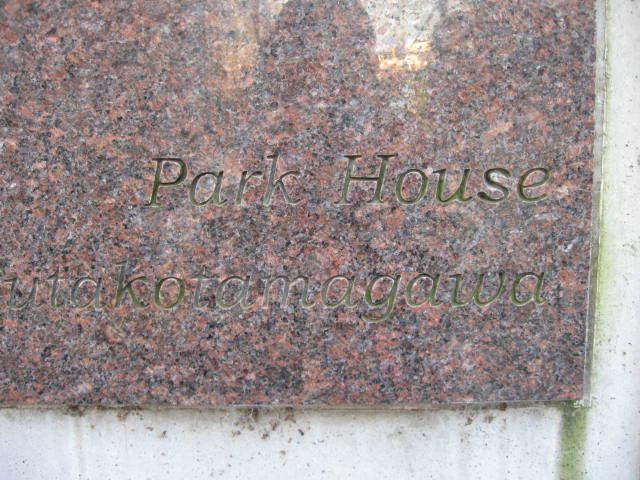 パークハウス二子玉川の看板