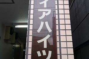 ディアハイツの看板