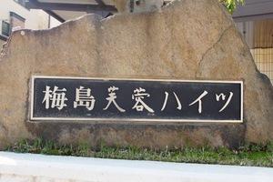 梅島芙蓉ハイツの看板