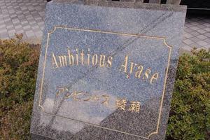 アンビシャス綾瀬の看板